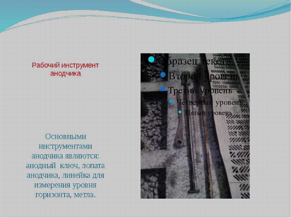 Рабочий инструмент анодчика Основными инструментами анодчика являются: анодн...