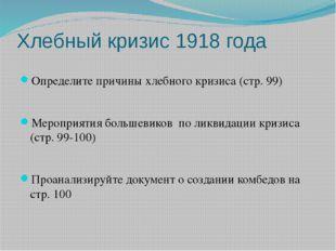 Хлебный кризис 1918 года Определите причины хлебного кризиса (стр. 99) Меропр
