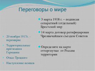 Переговоры о мире 3 марта 1918 г. – подписан сепаратный (отдельный) Брестский
