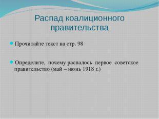 Распад коалиционного правительства Прочитайте текст на стр. 98 Определите, по