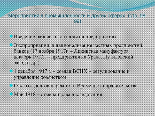 Мероприятия в промышленности и других сферах (стр. 98-99) Введение рабочего к...