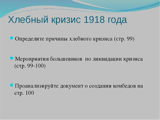 Хлебный кризис 1918 года Определите причины хлебного кризиса (стр. 99) Меропр...