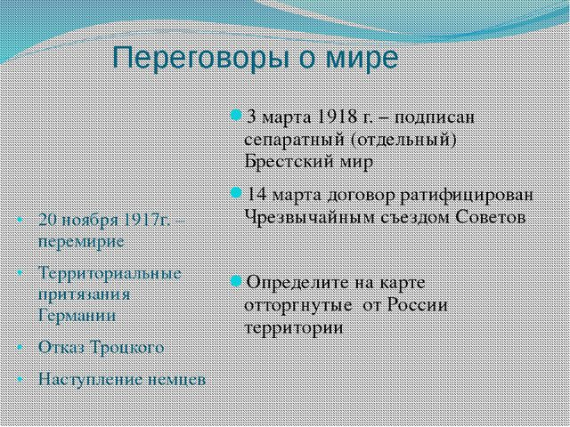Переговоры о мире 3 марта 1918 г. – подписан сепаратный (отдельный) Брестский...