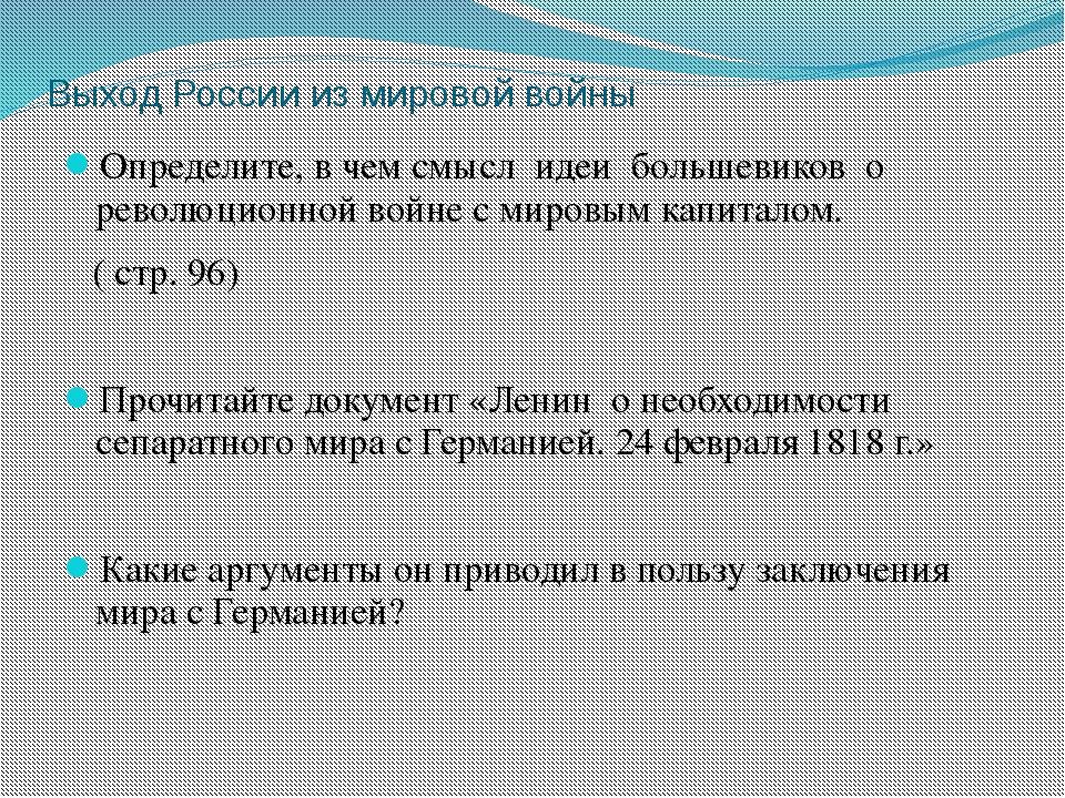 Выход России из мировой войны Определите, в чем смысл идеи большевиков о рево...