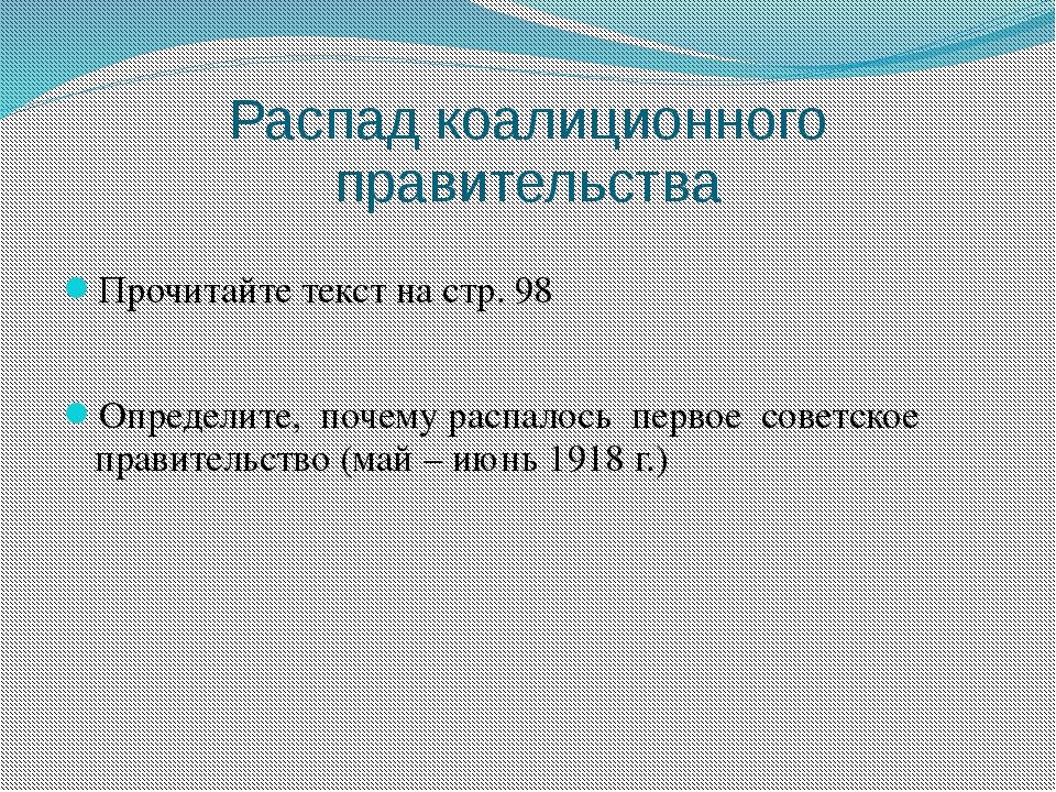 Распад коалиционного правительства Прочитайте текст на стр. 98 Определите, по...