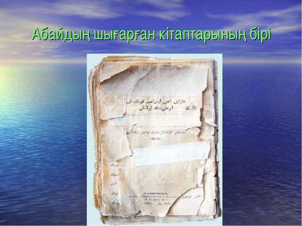 Абайдың шығарған кітаптарының бірі