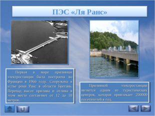 Первая в мире приливная электростанция была построена во Франции в 1966 году.