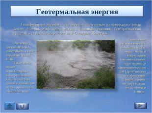 Геотермальная энергия – это энергия, получаемая из природного тепла Земли. До