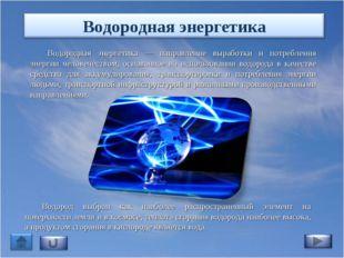 Водородная энергетика — направление выработки и потребления энергии человечес