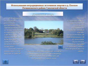 :  В 10 километрах от д. Плоское расположено красивейшее озеро, дающее возм