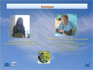 Выполнила: Денисова Влада Руслановна, обучающаяся 11 класса Руководитель: Орл