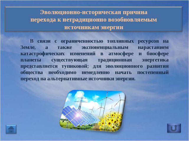 В связи с ограниченностью топливных ресурсов на Земле, а также экспоненциаль...