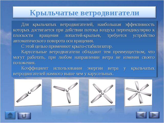 Для крыльчатых ветродвигателей, наибольшая эффективность которых достигается...