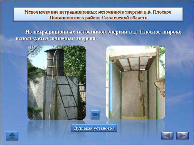 Из нетрадиционных источников энергии в д. Плоское широко используется солнеч...