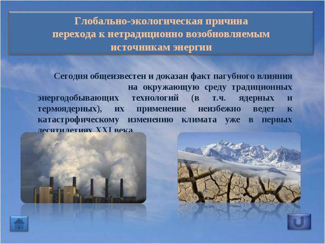 Сегодня общеизвестен и доказан факт пагубного влияния на окружающую среду тр...
