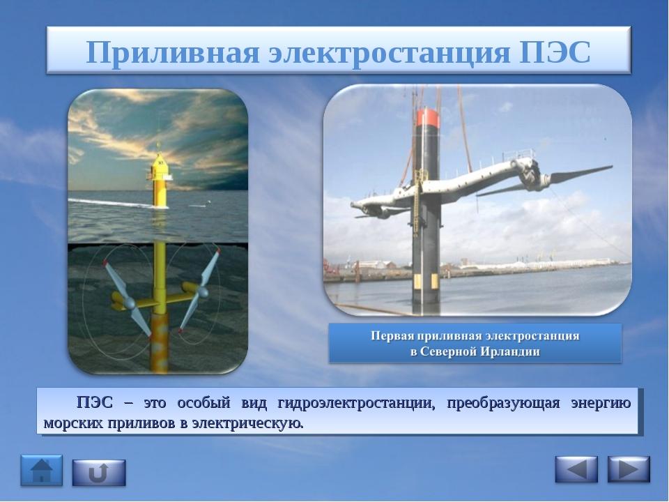 ПЭС – это особый вид гидроэлектростанции, преобразующая энергию морских прили...