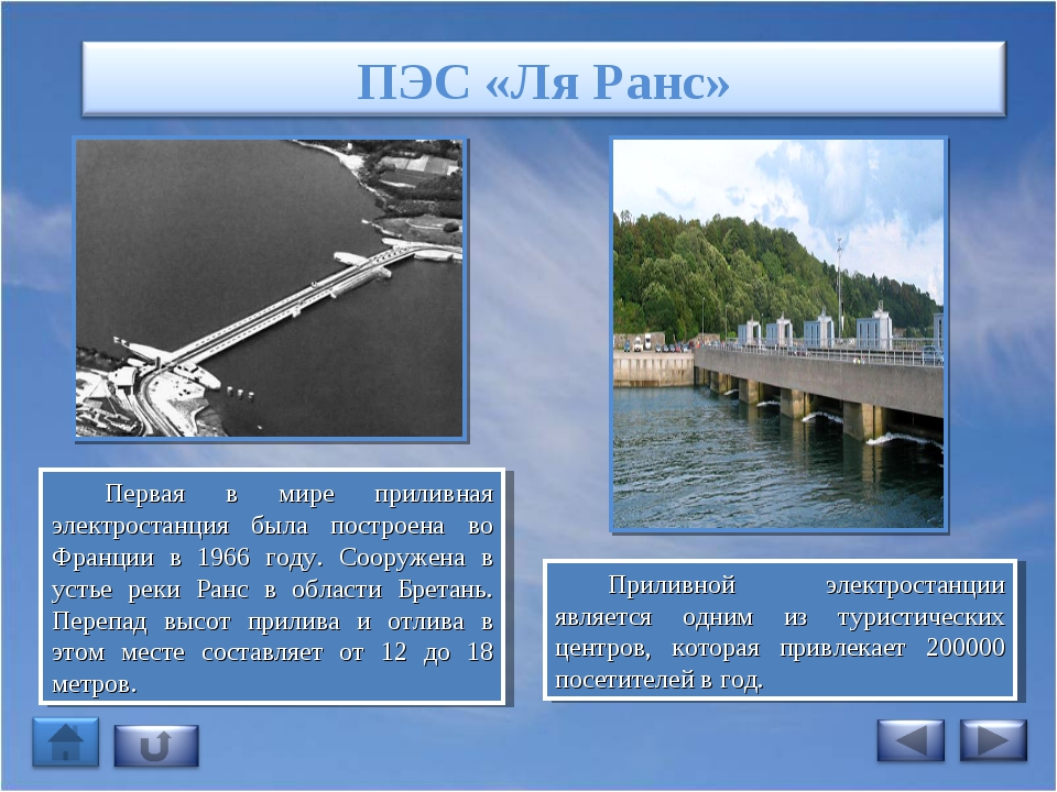 Первая в мире приливная электростанция была построена во Франции в 1966 году....