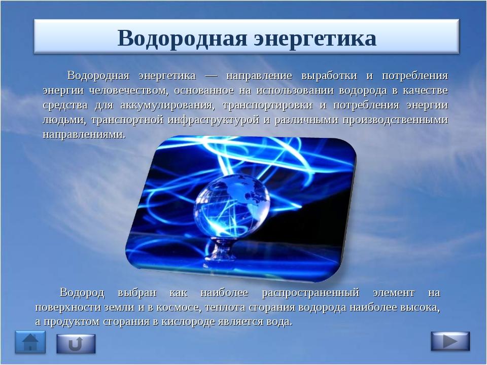 Водородная энергетика — направление выработки и потребления энергии человечес...