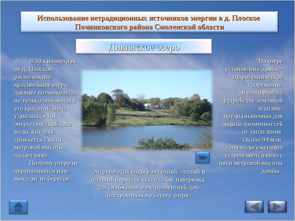 :  В 10 километрах от д. Плоское расположено красивейшее озеро, дающее возм...