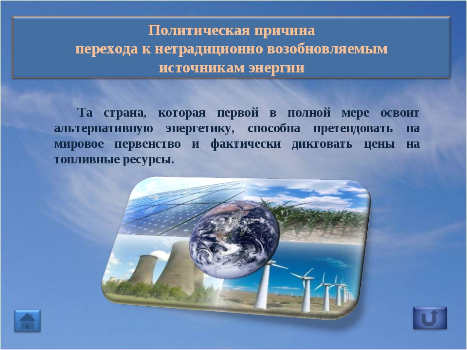 Та страна, которая первой в полной мере освоит альтернативную энергетику, сп...