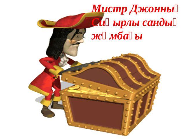 Мистр Джонның Сиқырлы сандық жұмбағы