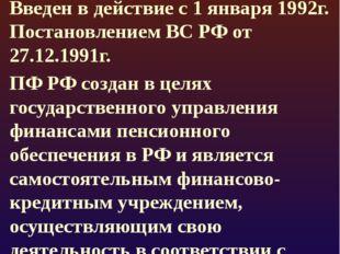 Пенсионный фонд РФ Введен в действие с 1 января 1992г. Постановлением ВС РФ