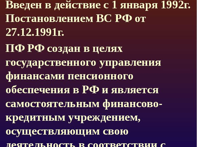 Пенсионный фонд РФ Введен в действие с 1 января 1992г. Постановлением ВС РФ...