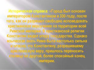 Историческая справка: «Город был основан императором Константином в 330 году,