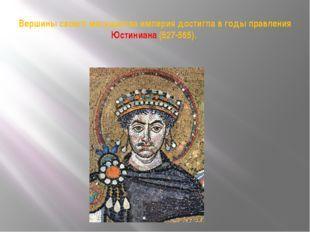 Вершины своего могущества империя достигла в годы правления Юстиниана (527-56