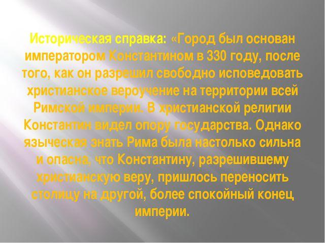 Историческая справка: «Город был основан императором Константином в 330 году,...