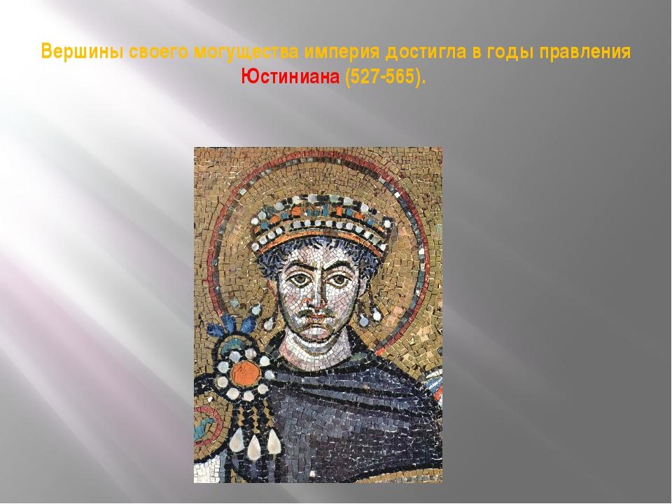Вершины своего могущества империя достигла в годы правления Юстиниана (527-56...