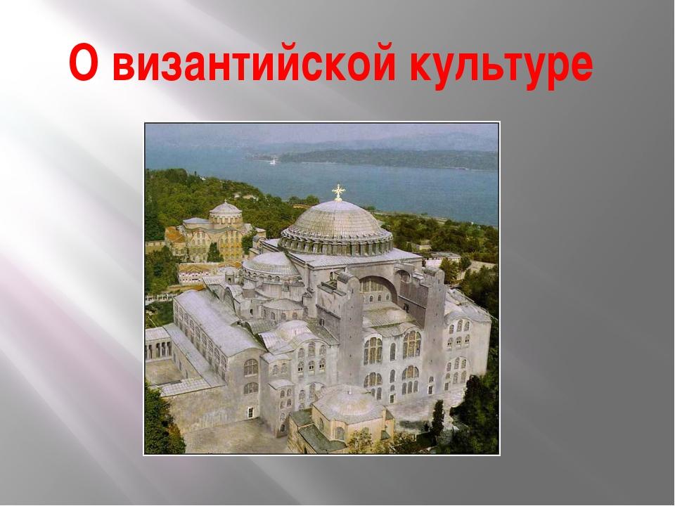 О византийской культуре