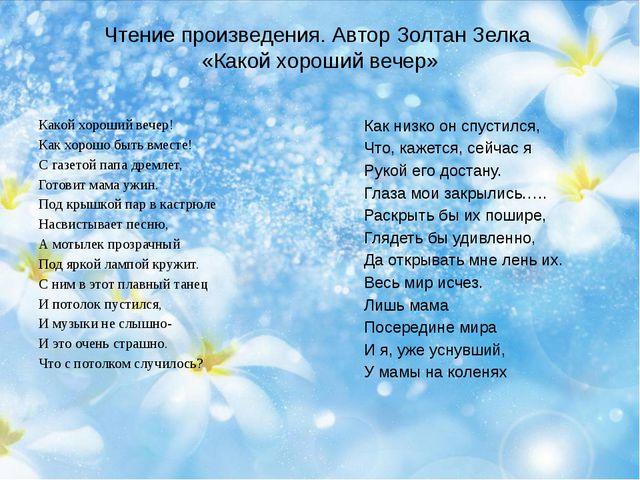 Чтение произведения. Автор Золтан Зелка «Какой хороший вечер» Какой хороший в...