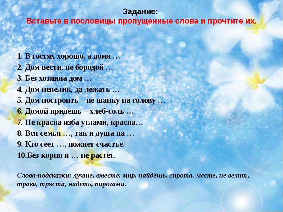 Задание: Вставьте в пословицы пропущенные слова и прочтите их. 1. В гостях хо...
