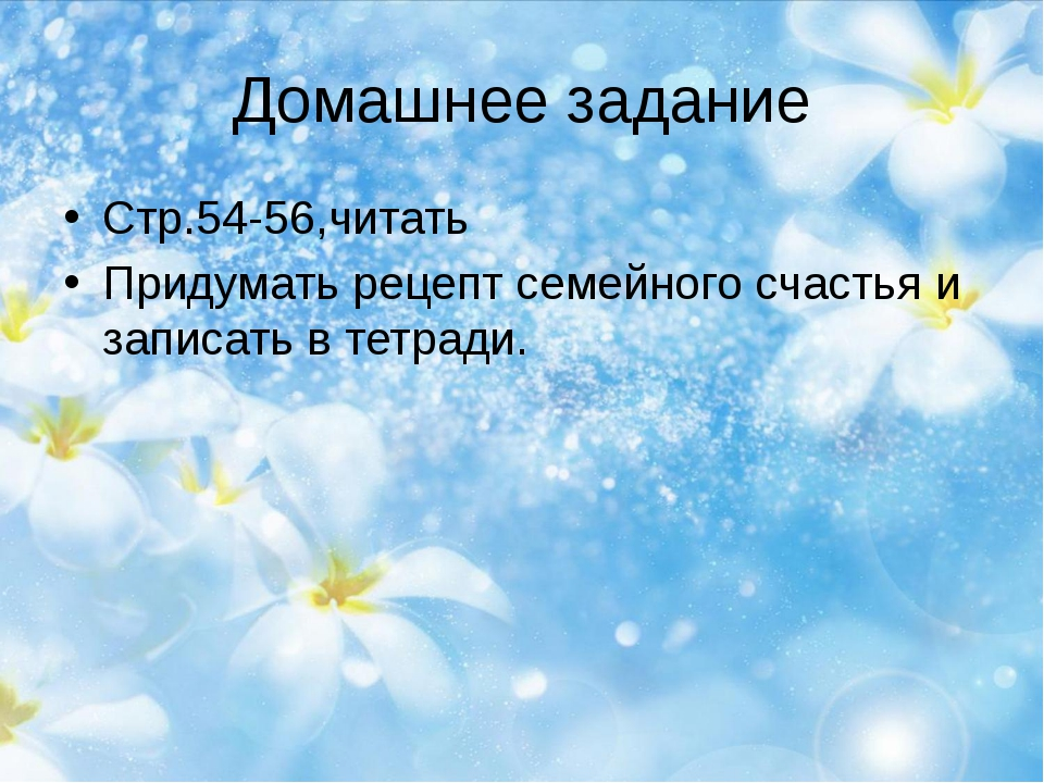 Домашнее задание Стр.54-56,читать Придумать рецепт семейного счастья и записа...