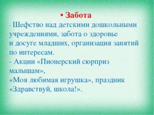 • Забота - Шефство наддетскими дошкольными учреждениями, забота оздоровье