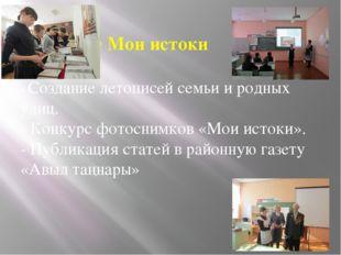 • Моиистоки - Создание летописей семьи и родных улиц. - Конкурс фотоснимков