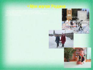 • Моямалая Родина --- Забота озеленых насаждениях, бережное отношение кшко