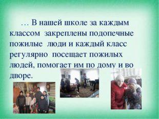 … В нашей школе за каждым классом закреплены подопечные пожилые люди и кажды