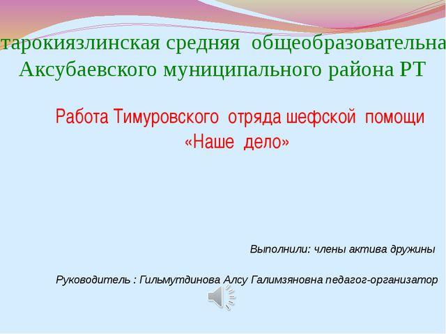 Выполнили: члены актива дружины Руководитель : Гильмутдинова Алсу Галимзянов...