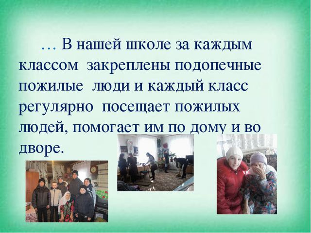 … В нашей школе за каждым классом закреплены подопечные пожилые люди и кажды...