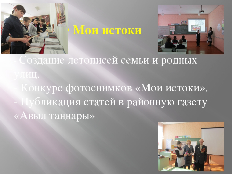 • Моиистоки - Создание летописей семьи и родных улиц. - Конкурс фотоснимков...