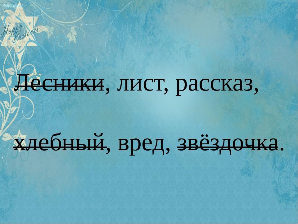 Лесники, лист, рассказ, хлебный, вред, звёздочка.