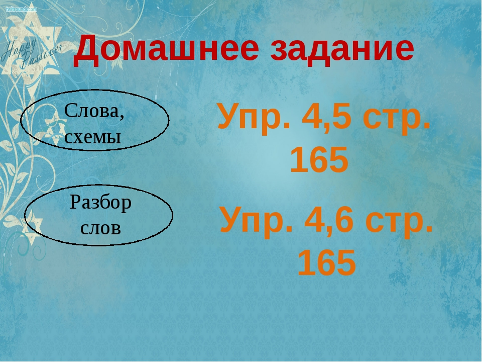 Домашнее задание Упр. 4,5 стр. 165 Упр. 4,6 стр. 165 Слова, схемы Разбор слов