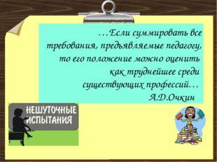 …Если суммировать все требования, предъявляемые педагогу, то его положение м
