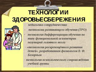 - педагогика сотрудничества - технологии развивающего обучения (ТРО) технолог