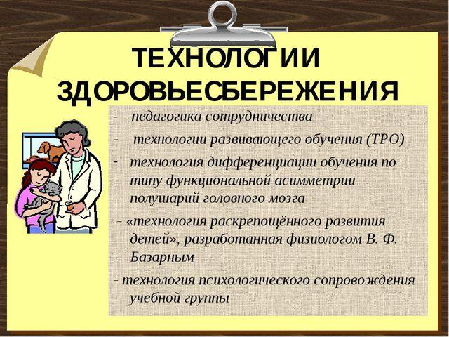 - педагогика сотрудничества - технологии развивающего обучения (ТРО) технолог...