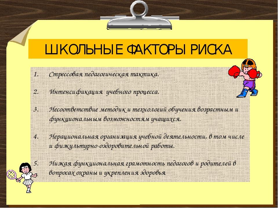 ШКОЛЬНЫЕ ФАКТОРЫ РИСКА Стрессовая педагогическая тактика. Интенсификация учеб...