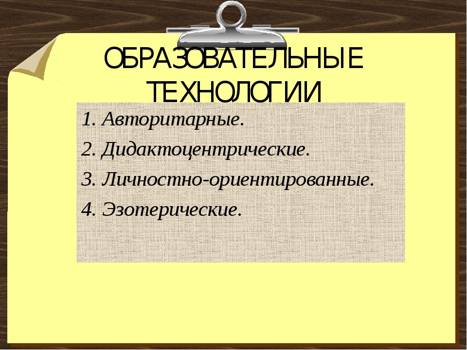ОБРАЗОВАТЕЛЬНЫЕ ТЕХНОЛОГИИ 1. Авторитарные. 2. Дидактоцентрические. 3. Личнос...