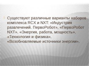Существуют различные варианты наборов комплекса RCX и NXT: «Индустрия развле
